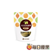 去籽薑黃橄欖70G口袋蜜餞 每日優果