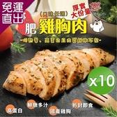 艾其肯 厚食大份量鮮嫩舒肥雞胸肉 10入組【免運直出】