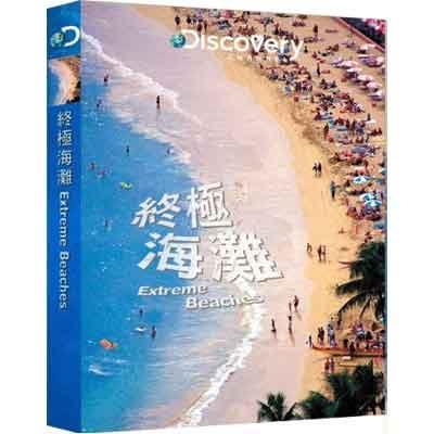 Discovery-終極海灘DVD