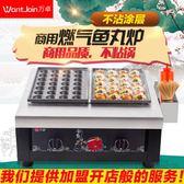 丸子機 萬卓 章魚小丸子機器商用燃氣魚丸爐煤氣章魚燒機烤盤丸子機套餐 第六空間 igo