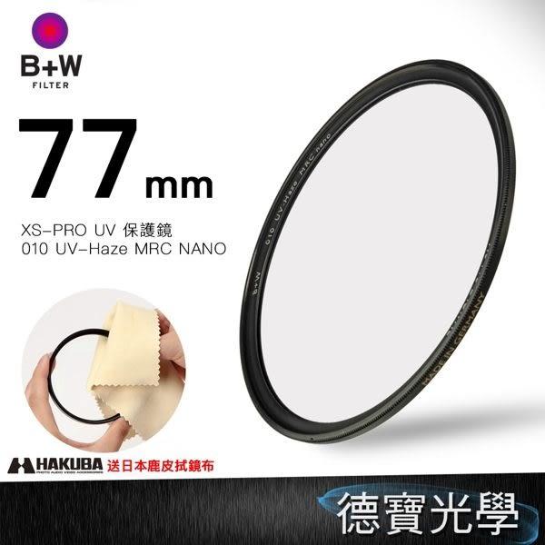 B+W XS-PRO 77mm 010 UV-Haze MRC NANO 保護鏡 送兩大好禮 高精度高穿透 XSP 奈米鍍膜 公司貨 風景攝影首選
