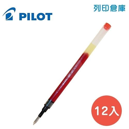 PILOT 百樂 BLS-G2-7-R 紅色 G2 0.7自動中性筆芯 12入/盒