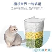 貓糧桶狗糧密封防潮儲糧桶收納儲存桶寵物儲糧桶【千尋之旅】