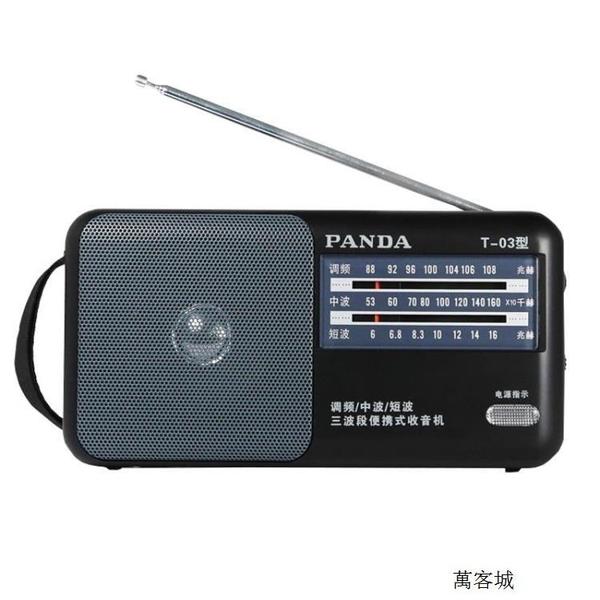 半導體老人便攜式全波段迷你台式老年人用復古廣播袖珍小型調頻FM 萬客城