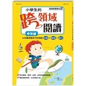 (中)小學生的跨領域閱讀