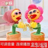玩具 妖嬈花太陽花會唱歌跳舞吹薩克斯的花向日葵熱門網紅抖音玩具同款  igo限時下殺