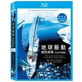 新動國際【地球脈動搶救南極-430天探險 】The Last Continent-BD+加贈【魚線的盡頭】DVD雙碟版