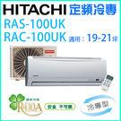 【HITACHI日立】定頻冷專一對一分離式冷氣 RAS-100UK1/RAC-100UK1(含基本安裝+舊機處理)