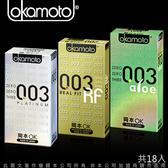 【情人節情趣保險套大特賣】岡本OK Okamoto 003極薄保險套經典組(18入裝 PLATINUM+RF+ALOE)