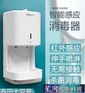 給皂機 安慈洗手間自動感應手部消毒器 幼兒園消毒機 醫院酒精智慧凈手器 星河光年
