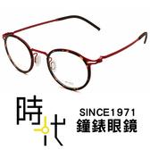 【台南 時代眼鏡 VYCOZ】DURRA 9系列 光學眼鏡鏡框 DR9003 RED-H 韓系時尚簡約俐落風格 47mm