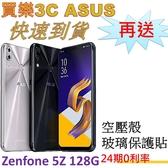 ASUS ZenFone 5Z 手機 6G/128G,送 空壓殼+玻璃保護貼,24期0利率,ZS620KL