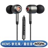 [富廉網]【INTOPIC】廣鼎 JAZZ-I103 重低音鋁合金耳機麥克風