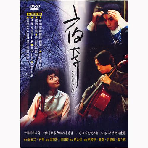 夜奔DVD 劉若英/黃磊