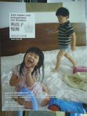 【書寶二手書T5/親子_PKD】與孩子慢舞:成長在日耳曼_Dora Chen