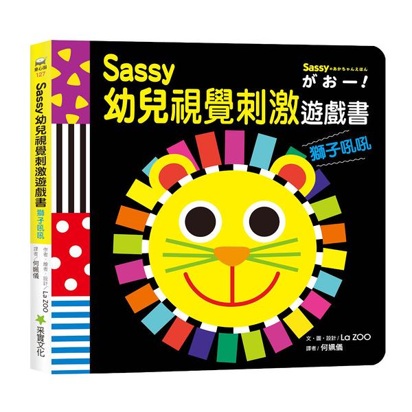 Sassy0~3歲視覺刺激遊戲書:獅子吼吼