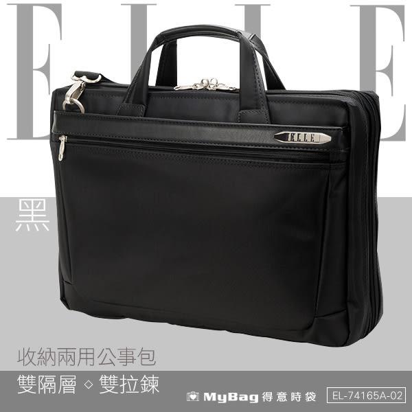 ELLE HOMME 公事包 黑色 多拉鍊袋夾層設計 筆電側背包 EL-74165A-02 MyBag得意時袋