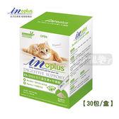 [寵樂子]【耐吉斯IN-Plus】貓用益生菌添加牛磺酸 30g(1gx30入)