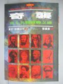 【書寶二手書T2/軍事_MRV】奇襲-史上名將致勝之道_張佩傑, 貝文.亞歷