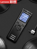 記者采訪專用】聯想B688錄音筆專業高清降噪學生上課用商務會議遠距離錄音轉文字專業錄音器