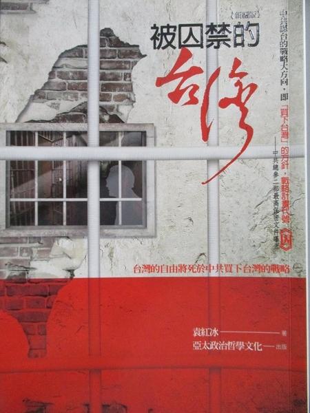 【書寶二手書T8/政治_GIG】被囚禁的臺灣_袁紅冰