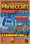 紅石邏輯、新版指令、逼真建築、室內裝潢、取景訣竅、改版新要素:Minecraft