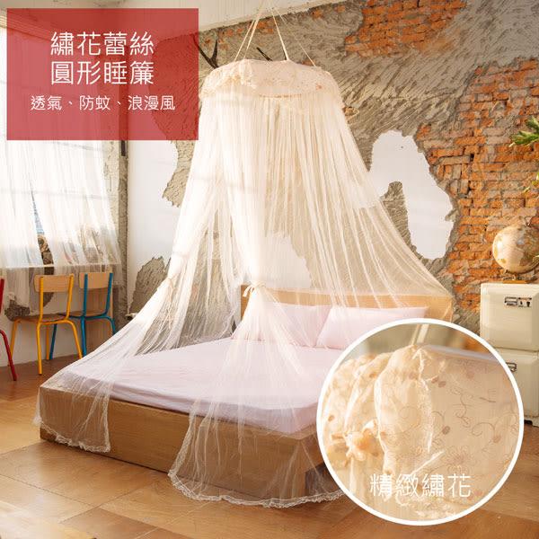 睡簾;【繡花蕾絲】圓形藤圈;LAMINA台灣製