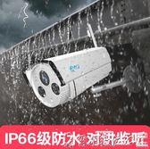 監視器喬安無線帶熱點攝像頭手機直連遠程wifi夜視高清室外防水家用監控 【七月好物】