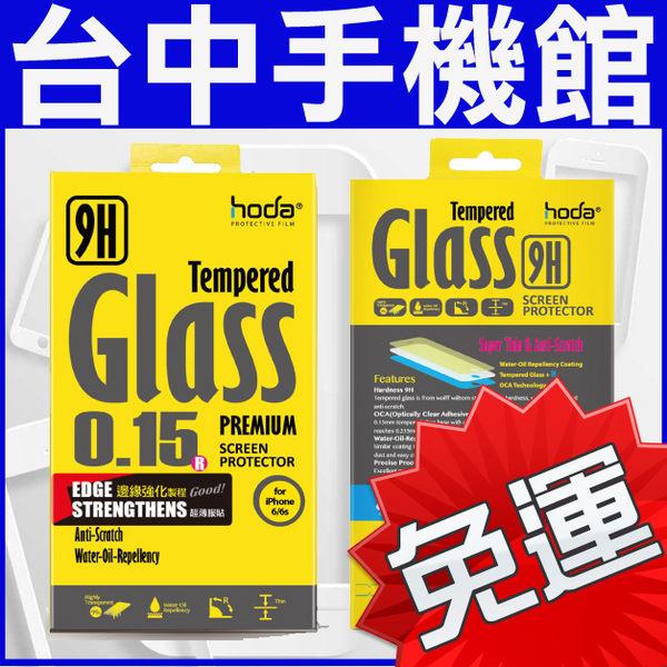 ☆加贈指環扣【0.15mm】HODA iPhone 6 4.7吋 0.15 邊緣強化 鋼化玻璃保護貼