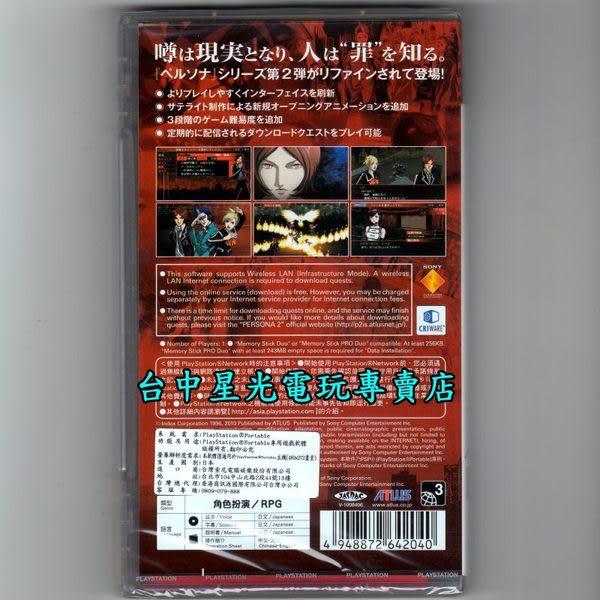 【PSP原版片】☆ 女神異聞錄2 罪 ☆亞版全新品【特價優惠】台中星光電玩