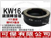 KW16 鏡頭轉接環【4/3 鏡頭 轉 NEX 機身】