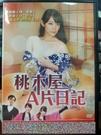 挖寶二手片-T02-080-正版DVD-日片【桃木屋A片日記 限制級】-西野翔(直購價)