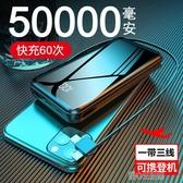 行動電源50000毫安大容量 移動電源超薄小巧便攜適用vivo小米oppo華 快速出貨