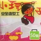 小玩子安全造型土 白色 紙黏土 重280g/一袋50個入(定45) W3010 紙粘土 ST安全玩具