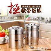 成人不銹鋼保溫桶大容量飯桶 3層2學生超長保溫飯盒手提鍋湯桶 st2884『時尚玩家』