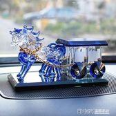 汽車馬車香水擺件座式車載車用香水座男士香水瓶車內除異味擺件 溫暖享家