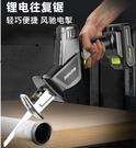 德國芝浦鋰電充電式往復鋸電動馬刀鋸多功能家用小型戶外手持電鋸 小山好物