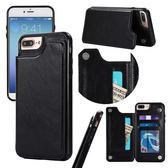 IPhone 7 Plus 側翻手機殼 錢包插卡手機皮套 全包邊防摔手機套 磁鐵扣保護套 支架 PU皮料保護殼