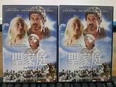 挖寶二手片-C06-068-正版DVD-電影【聖家庭 上+下 套裝系列2部合售】-(直購價)
