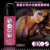情趣用品-德國Eros 蘆薈-水性潤滑液-女性專用-100ml 如水般呵護