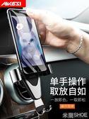 手機支架 車載汽車用出風口車內卡扣式創意萬能通用多功能支撐導航