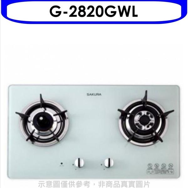 《結帳打9折》櫻花【G-2820GWL】(與G-2820GW同款)瓦斯爐桶裝瓦斯(含標準安裝)