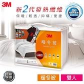 【限時優惠】3M 新2代發熱纖維可水洗暖冬被 NZ370 標準雙人 (6X7) (180x210CM)