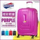 《熊熊先生》25吋新秀麗Samsonite美國旅行者旅行箱大容量AD8飛機輪100%PP輕量