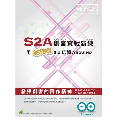 S2A創客實戰演練(用Scratch2x玩轉Arduino)