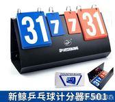 新鯨501乒乓球記分牌羽毛球記分牌2位記分牌便攜摺疊式雙面記分牌 美芭