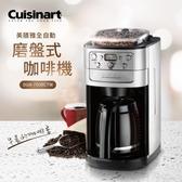 美國Cuisinart 12杯全自動磨盤式咖啡機 DGB-700BCTW