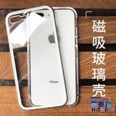 蘋果8plus手機殼iphone7玻璃全包防摔磁吸保護套【英賽德3C數碼館】
