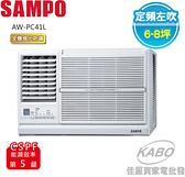 【佳麗寶】-留言享加碼折扣(含標準安裝)(SAMPO聲寶)定頻窗型冷氣(6-8坪) AW-PC41R(右吹)AW-PC41L(左吹)