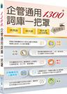 【鼎文公職國考直營】5L54-1300+...